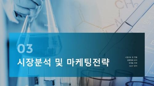 연구 개발업 자금조달용 사업계획서 - 섬네일 15page