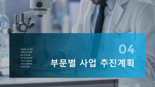 연구 개발업 자금조달용 사업계획서 - 섬네일 20page