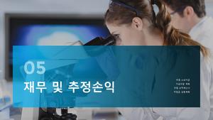 연구 개발업 자금조달용 사업계획서 #28