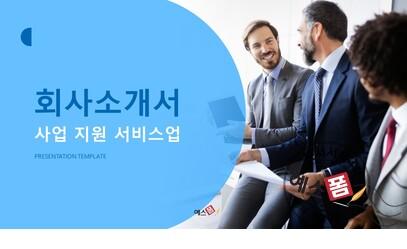 회사소개서 (company profile, 會社紹介書)