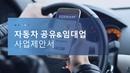 서비스업 (자동차 공유 및 임대) 사업제안서