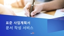 문서 작성 서비스업 표준 사업계획서