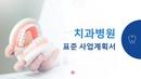 치과병원 표준 사업계획서