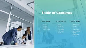 컨설팅 서비스 신년도 사업계획서