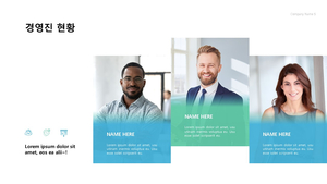 컨설팅 서비스 신년도 사업계획서 #6