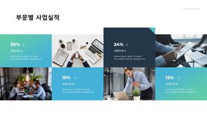 컨설팅 서비스 신년도 사업계획서 #11