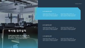 컨설팅 서비스 신년도 사업계획서 #12