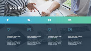 컨설팅 서비스 신년도 사업계획서 #18