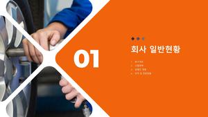 [2021년] 서비스업 신년도 사업계획서(자동차정비) #3