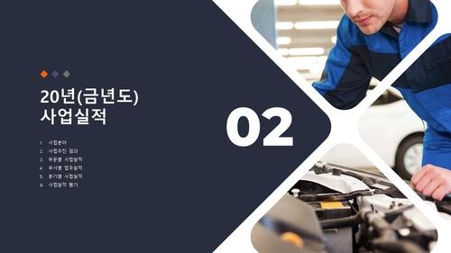 [2021년] 서비스업 신년도 사업계획서(자동차정비) - 섬네일 9page