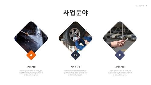 [2021년] 서비스업 신년도 사업계획서(자동차정비) - 섬네일 10page