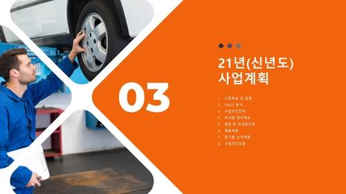 [2021년] 서비스업 신년도 사업계획서(자동차정비) - 섬네일 16page
