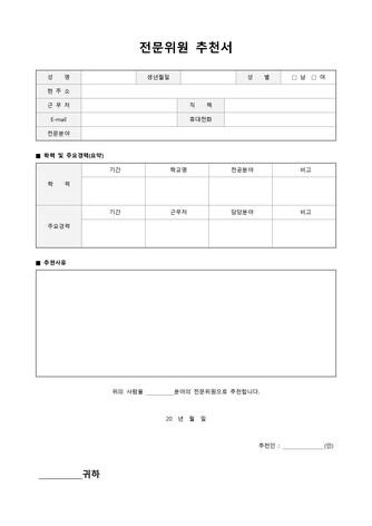 전문위원 추천서 - 섬네일 1page