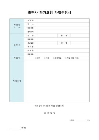 출판사 작가모임 가입신청서(작품분야) - 섬네일 1page