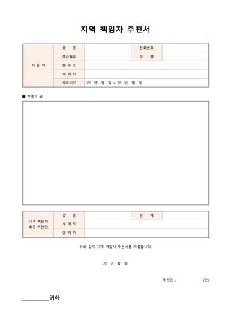 지역 책임자 추천서(사역지) - 섬네일 1page