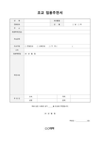 조교 임용추천서 - 섬네일 1page