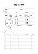 피부관리 고객차트(여성용)
