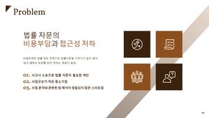 온라인 법률 자문 서비스 사업계획서