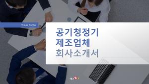 공기청정기 제조업체 회사소개서