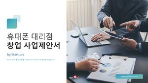 휴대폰 대리점 창업 사업제안서