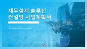 재무설계 솔루션 컨설팅 사업계획서