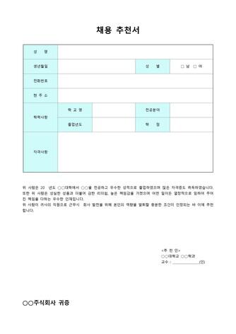 채용 추천서 - 섬네일 1page