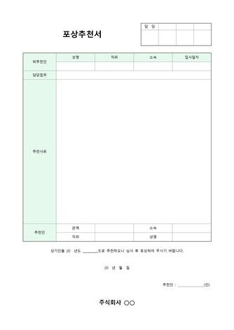 포상추천서 - 섬네일 1page