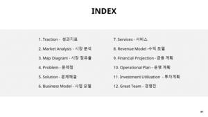 컬러링북 앱 개발 투자제안서
