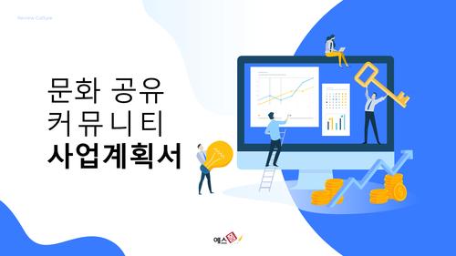 문화 공유 커뮤니티 사업계획서 - 섬네일 1page