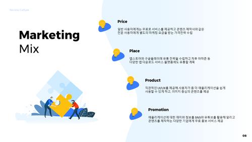 문화 공유 커뮤니티 사업계획서 - 섬네일 9page