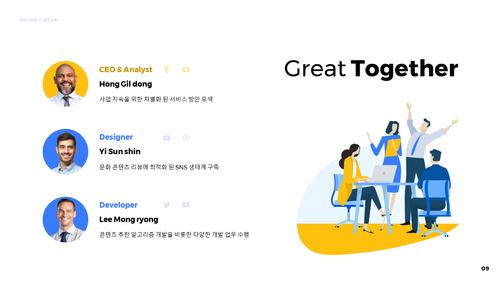 문화 공유 커뮤니티 사업계획서 - 섬네일 10page