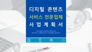 디지털 콘텐츠 서비스 전문업체 사업계획서