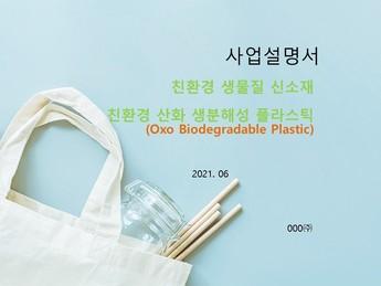 천연생분해성 플라스틱 사업계획서