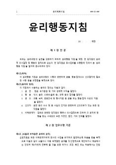 윤리행동 지침과 행동강령 준수서약서