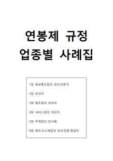 연봉제 규정 업종별 사례집