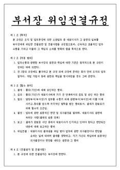 부서장 위임 전결 규정