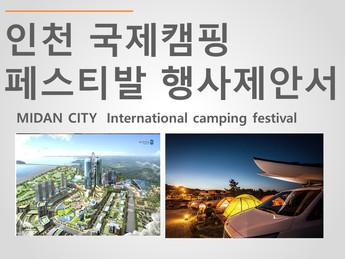 인천 국제 캠핑 페스티발 행사제안서