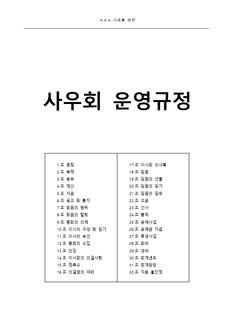 사우회 운영 규정