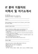 IT분야 자기소개서(영문)