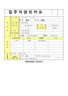 입주자 관리카드 작성 관리 프로그램