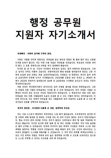 행정 공무원 지원자 자기소개서
