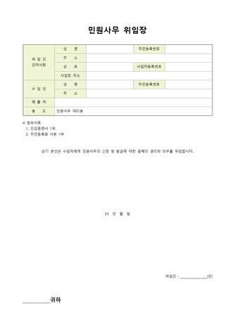 민원 사무 위임장 - 섬네일 1page
