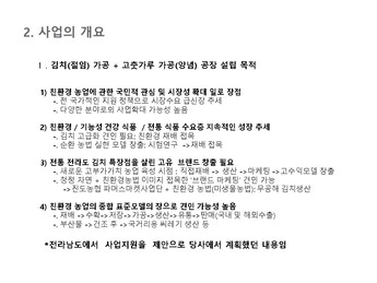 김치가공 제조 사업계획서 #11