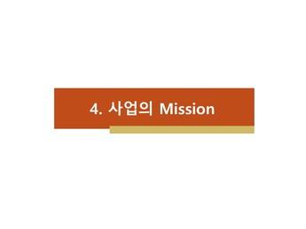 김치가공 제조 사업계획서 #19