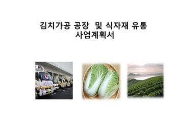 김치가공 제조 사업계획서 page 2