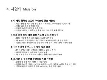 김치가공 제조 사업계획서 #20