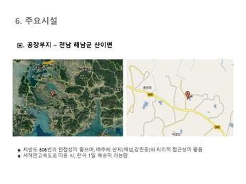 김치가공 제조 사업계획서 #29