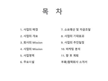 김치가공 제조 사업계획서 page 3
