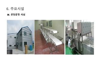 김치가공 제조 사업계획서 #30