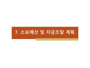 김치가공 제조 사업계획서 #32